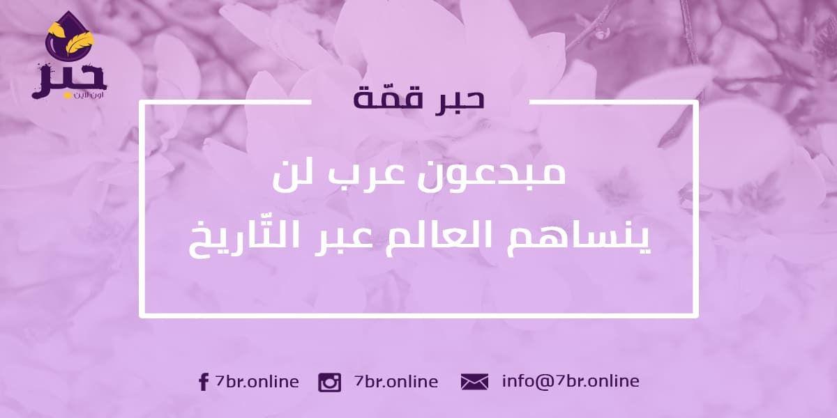 مبدعون عرب - حبر أون لاين