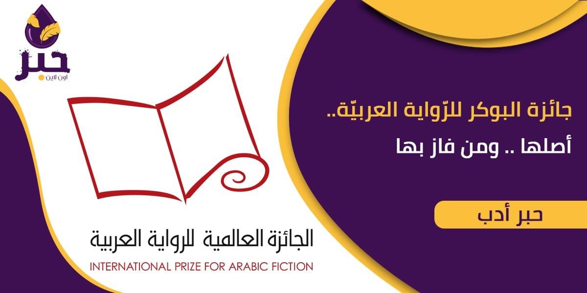 جائزة البوكر للرّواية العربيّة - حبر أون لاين