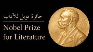 نوبل - حبر اون لاين