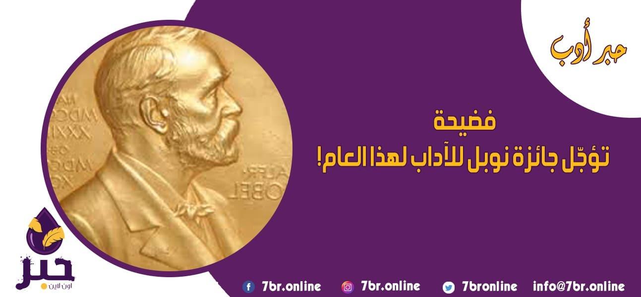 نوبل - حبر أون لاين