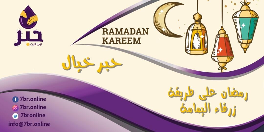 رمضان - حبر أون لاين