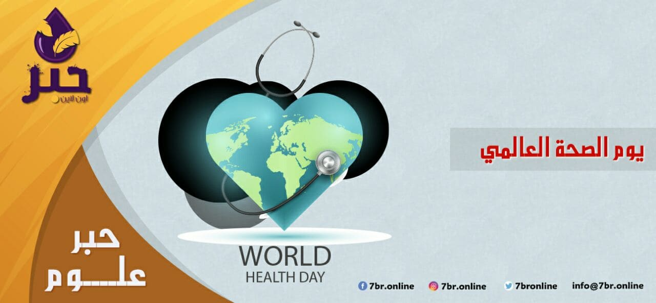يوم الصّحّة العالمي - حبر أون لاين