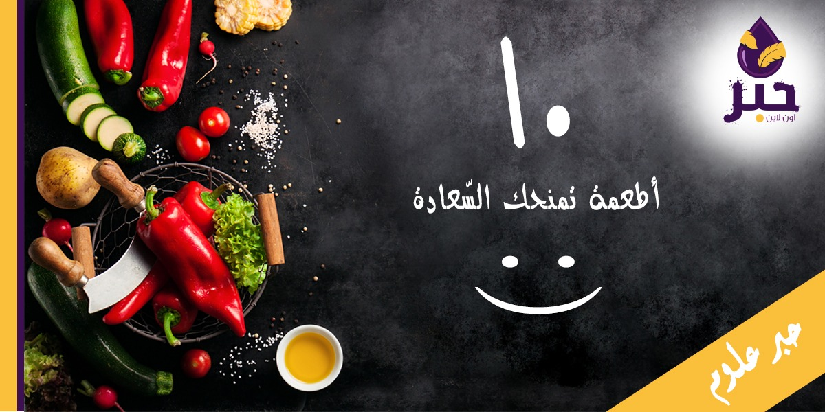 أطعمة تمنحك السّعادة - حبر أن لاين