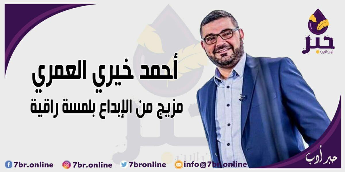 أحمد خيري العمري - حبر أون لاين