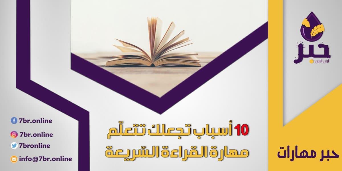 القراءة السّريعة - حبر أون لاين