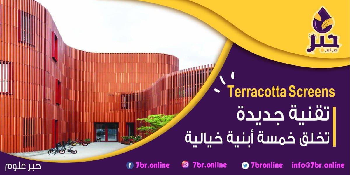 Terracotta - حبر أون لاين