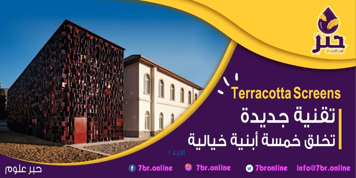 Terracotta Screens - حبر أون لاين