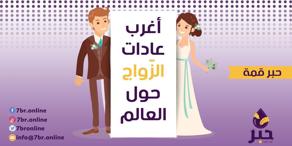 عادات الزّواج - حبر أون لاين