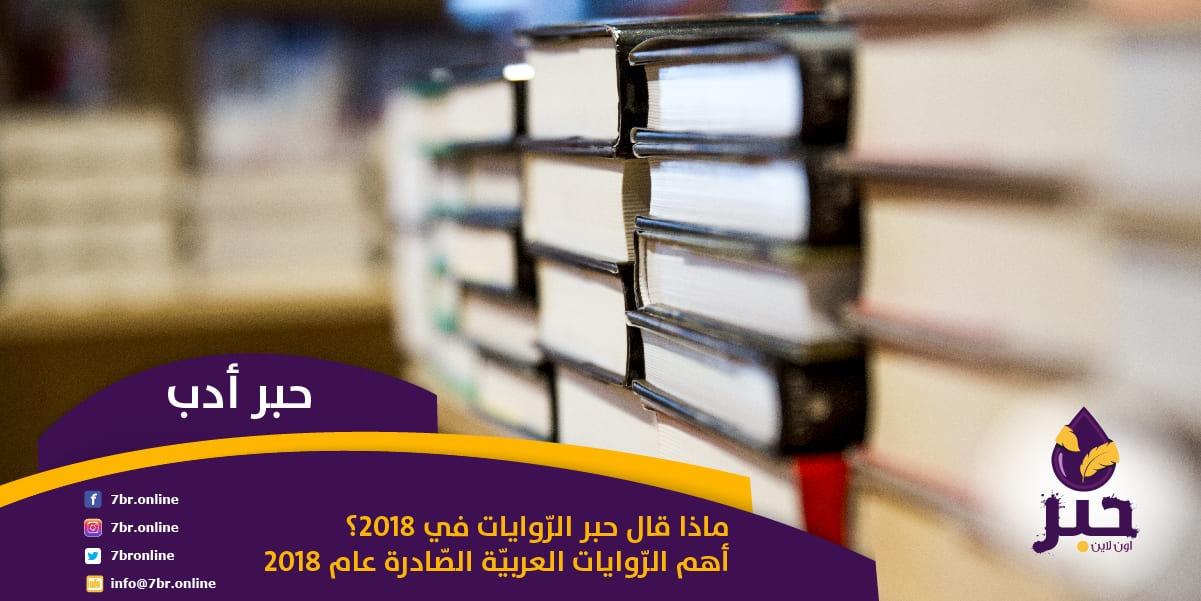 الرّوايات العربيّة - حبر أون لاين