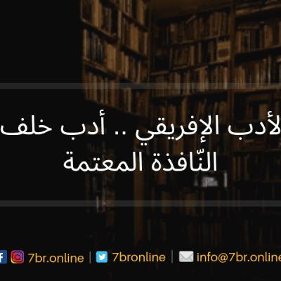 الأدب الإفريقي - حبر أون لاين