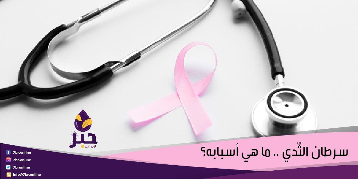 سرطان الثّدي - حبر أون لاين