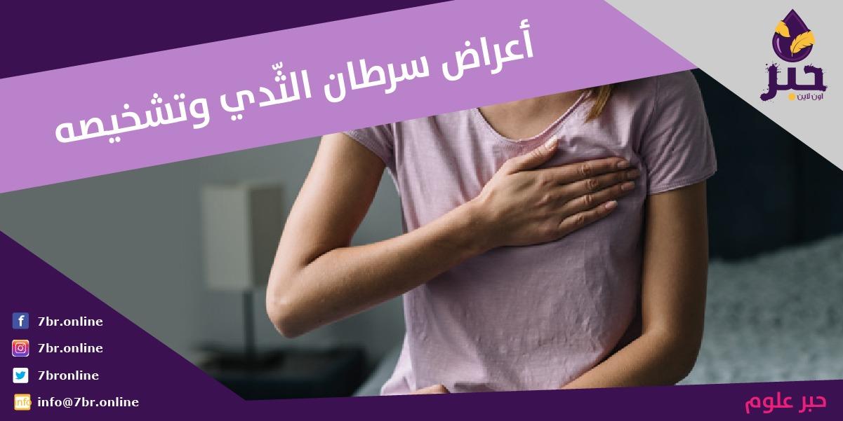 أعراض سرطان الثّدي - حبر أون لاين
