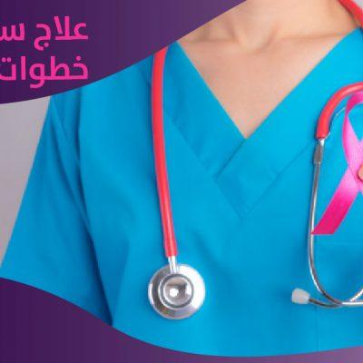 علاج سرطان الثّدي