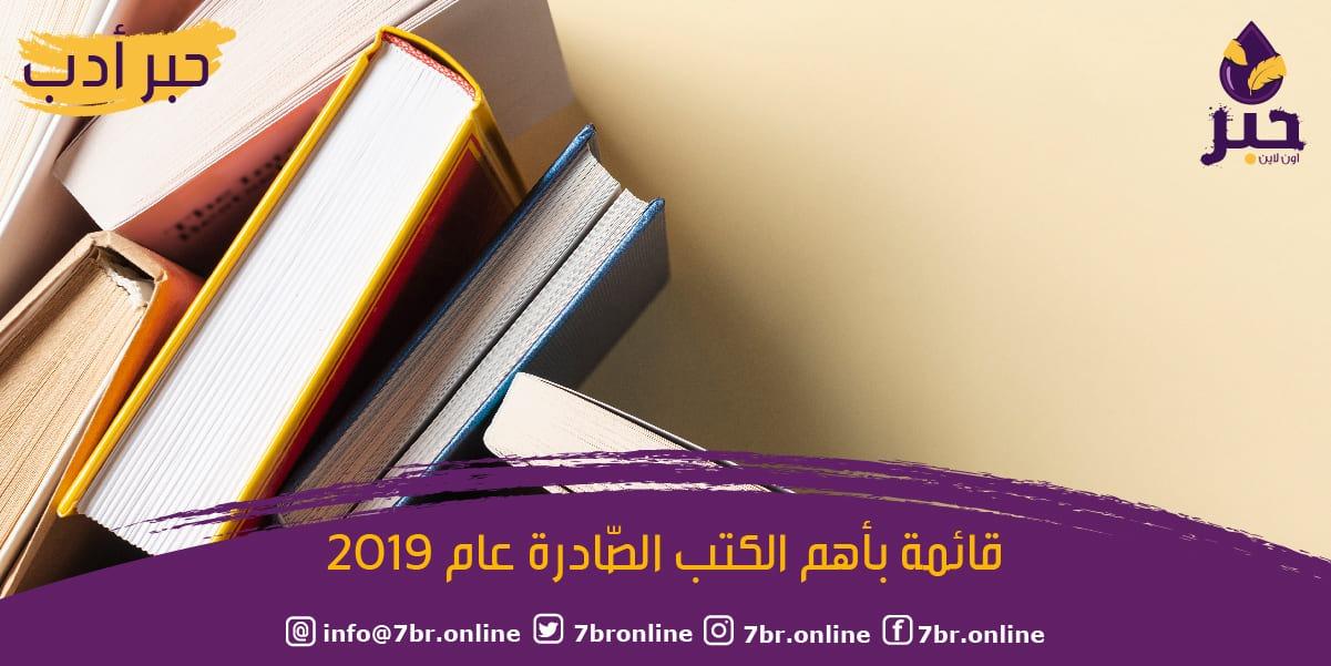 الكتب الصّادرة عام 2019