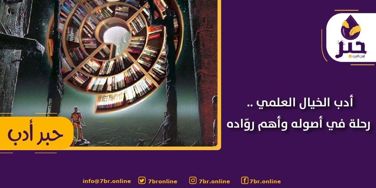أدب الخيال العلمي - حبر أون لاين